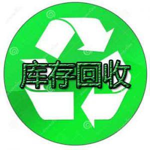 哈尔滨回收库存,闲置物资回收