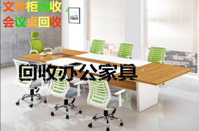 二手办公家具值得购买吗?是否存在猫腻?